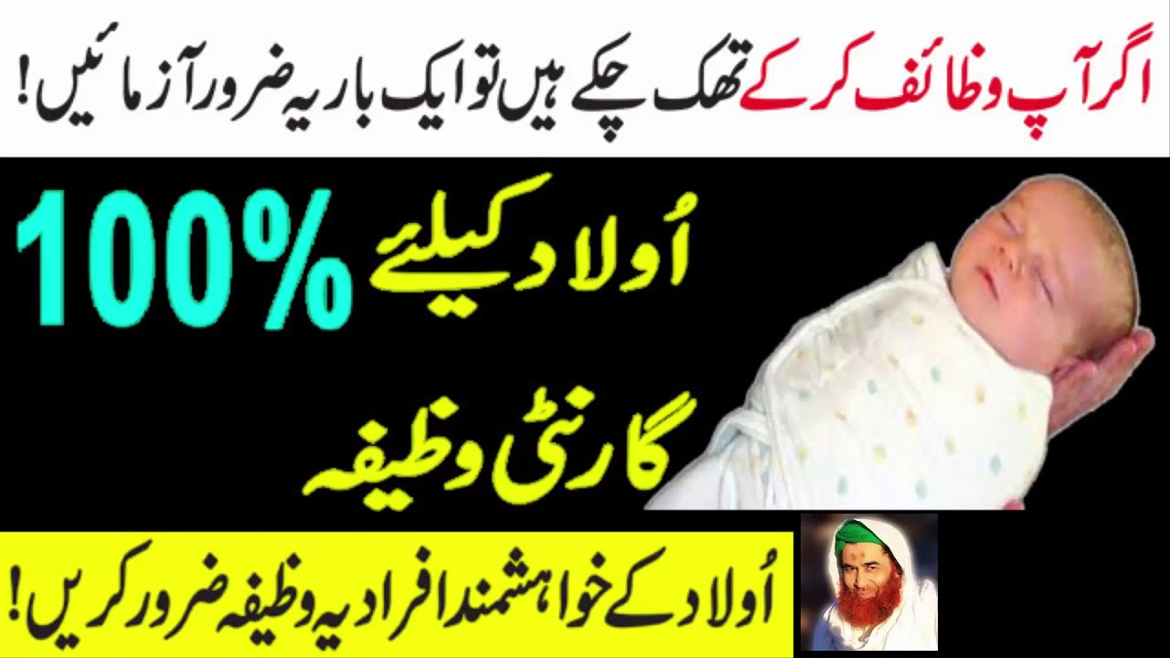 Islamic Wazifa To Become Pregnant Soon