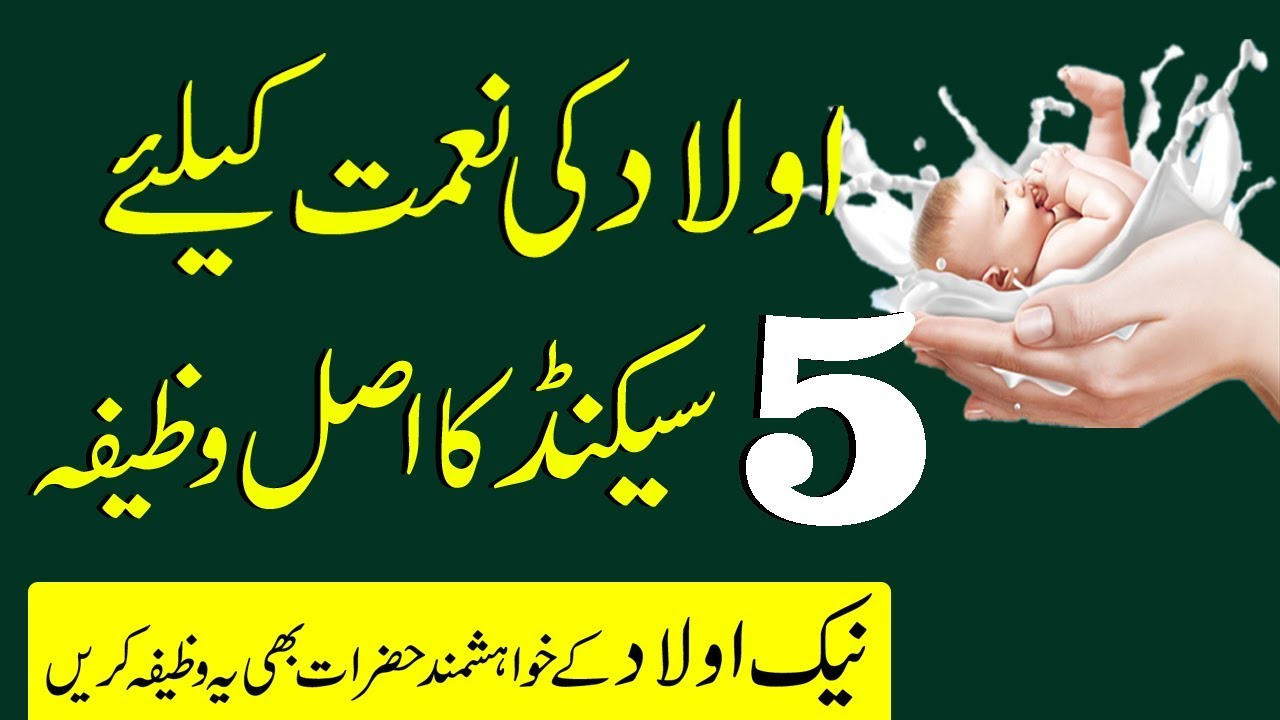 Wazifa To Get Pregnant In 1 Day   Dua to Get Pregnant Fast