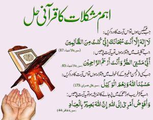 Best Berojgari Ka Wazifa In Urdu