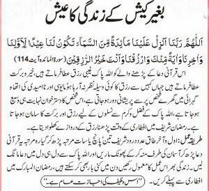 Rizq Me Barkat Ki Dua Urdu Me