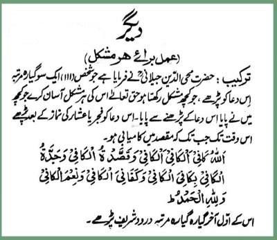 Shohar Ke Dil Me Mohabbat Paida Karne Ka Amal in urdu