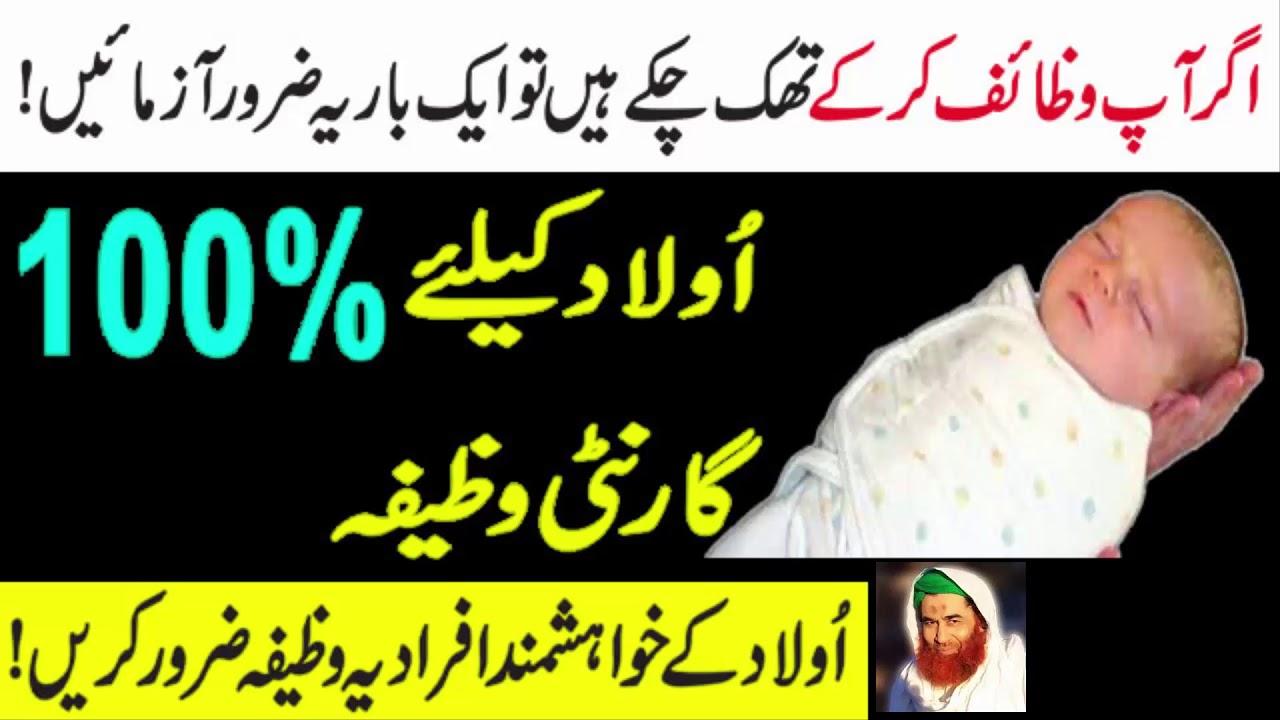Islamic Wazifa To Become Pregnant Soon