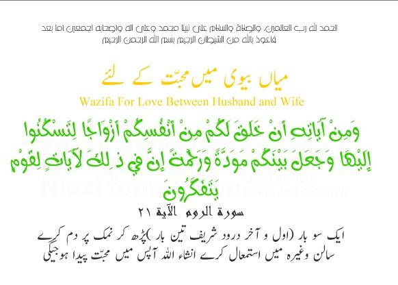 Islamic Wazifa to Create Love Between Husband and Wife
