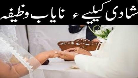 Mohabbat Pane Ka Sabse Taqatwar Amal In Islam