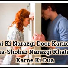 Narazgi-Khatam-Karne-Ka-Amal